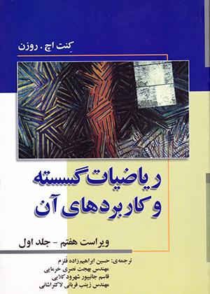 ریاضیات گسسته و کاربردهای آن جلد اول, صفار