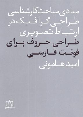 طراحی حروف برای فونت فارسی, هامونی, فاطمی