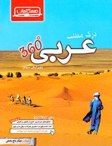 درک مطلب عربی 360 همگامان