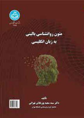 متون روانشناسی بالینی به زبان انگلیسی, سید سعید پورنقاش تهرانی, دانشگاه تهران