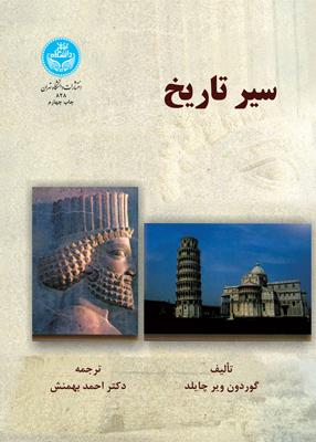 1001462698367 - سیر تاریخ, بهمنش, دانشگاه تهران