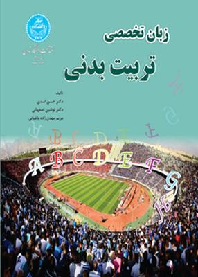 زبان تخصصی تربیتبدنی, دکتر حسن اسدی, دانشگاه تهران