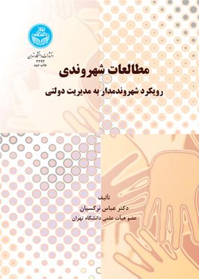 مطالعات شهروندی, نرگسیان, دانشگاه تهران
