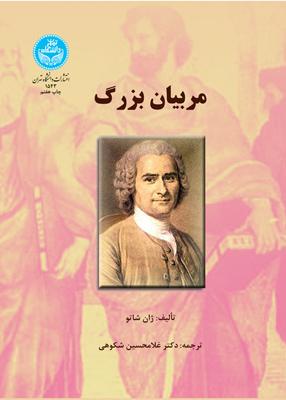 مربیان بزرگ, دکتر غلامحسین شکوهی, دانشگاه تهران