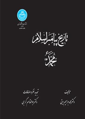 11462698277 - تاریخ پیامبر اسلام محمد (ص), گرجی, دانشگاه تهران