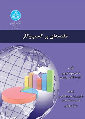 مقدمه ای بر کسب و کار, دکتر رضا محمد کاظمی, دانشگاه تهران