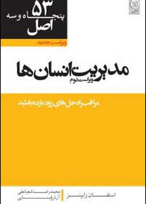 ۵۳ اصل مدیریت انسان ها ,محمدرضا شعبانعلی ,نص