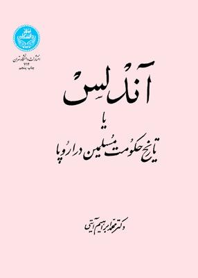 131465368505 - آندلس یا تاریخ حکومت مسلمین در اروپا, آیتی, دانشگاه تهران