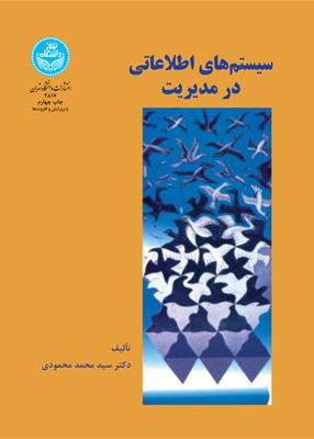 سیستم های اطلاعاتی در مدیریت, محمودی, دانشگاه تهران