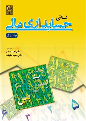 مبانی حسابداری مالی جلد اول ,دکتر احمد بدری ,نص