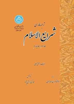 ترجمه فارسی شرایع الاسلام (دوره چهار جلدی), دانشپژوه, دانشگاه تهران