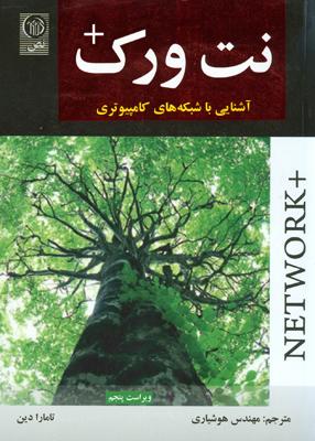 نت ورک+ آشنایی با شبکه های کامپیوتری NETWORK ,عبدالله هوشیاری ,نص