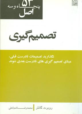 ۵۳ اصل تصمیم گیری , محمد رضا شعبانعلی ,نص