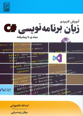 آموزش کاربردی زبان برنامه نویسی #C مبتدی تا پیشرفته ,دکتر اسدالله شاه بهرامی ,نص