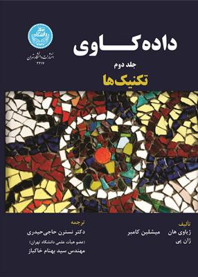 281463369857 - داده کاوی, تکنیک ها جلد دوم, حاجی حیدری, دانشگاه تهران