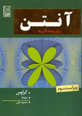 284 - آنتن برای تمام کاربردها ( ویژه پیام نور ) ,محمود دیانی ,نص