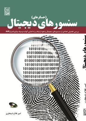 294 - سنسورهای (حسگرهای) دیجیتال ,مهندس امیر فلاح شیخلری ,نص