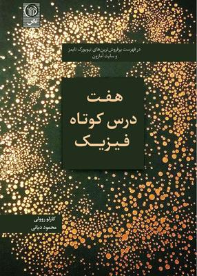 هفت درس کوتاه فیزیک ,محمود دیانی ,نص