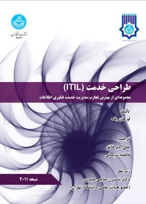 طراحی خدمت (lTlL), فائق, دانشگاه تهران