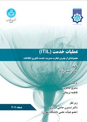 عملیات خدمت (lTlL), حاجی حیدری, دانشگاه تهران