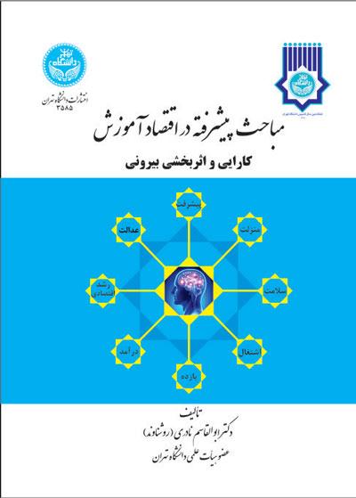 مباحث پیشرفته در اقتصاد آموزش کارایی و اثر بخشی, ابوالقاسم نادری, دانشگاه تهران