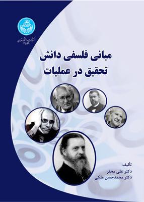 مبانی فلسفی دانش تحقیق در عملیات, محقر, دانشگاه تهران