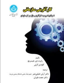 کارآفرینی سازمانی نحوه ایجاد روحیه کارآفرینی موثر در کل سازمان, آرش خلیلی نصر, دانشگاه تهران