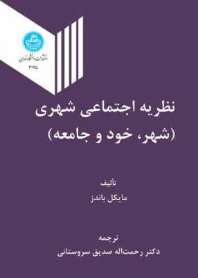 نظریه اجتماعی شهری (شهر،خود و جامعه), دکتر رحمتالله صدیق سروستانی, دانشگاه تهران