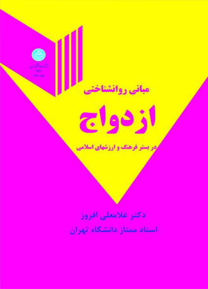 مبانی روانشناختی ازدواج در بستر فرهنگ و ارزشهای اسلامی, غلامعلی افروز, دانشگاه تهران