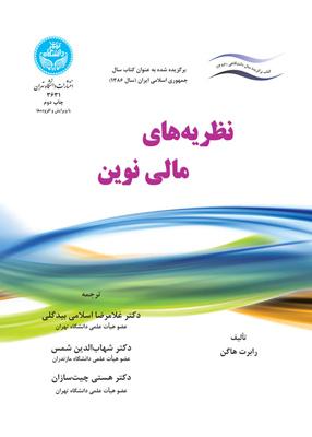 نظریه های مالی نوین, اسلامی بیدگلی, دانشگاه تهران