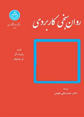 روان سنجی کاربردی, حیدر علی هومن, دانشگاه تهران