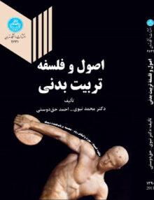 اصول و فلسفه تربیت بدنی, احمد حقدوست, دانشگاه تهران