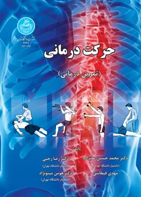 حرکت درمانی, محمد حسین علیزاده, دانشگاه تهران