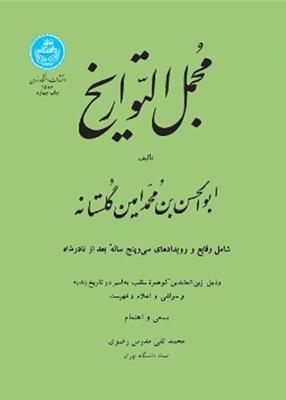3078 849978 964 03 6387 4 1 - مجمل التواریخ, مدرس رضوی, دانشگاه تهران