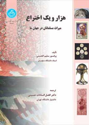 3078 921978 964 03 6438 3 - هزار و یک اختراع (میراث مسلمانان در جهان ما), حسینی, دانشگاه تهران
