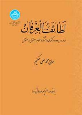 لطائف العرفان, محمد علی حکیم, دانشگاه تهران