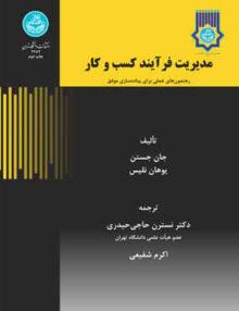 مدیریت فرایند کسب و کار ( رهنمون های عملی برای پیاده سازی موفق), نسترن حاجی حیدری, دانشگاه تهران