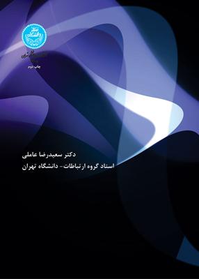 روشهای تحقیق در مطالعات فرهنگی و رسانه, سعیدرضا عاملی, دانشگاه تهران