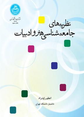 نظریه های جامعه شناسی هنر ادبیات, اعظم راودراد, دانشگاه تهران