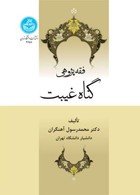 فقه پژوهی گناه و غیبت, آهنگران, دانشگاه تهران