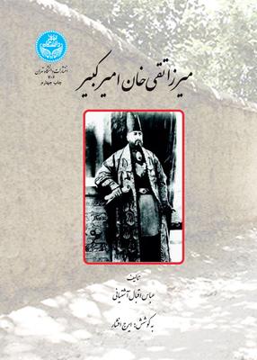 371457505435 - میرزا تقی خان امیرکبیر, اقبال آشتیانی, دانشگاه تهران