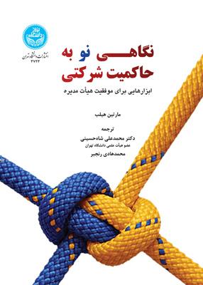 نگاهی نو به حاکمیت شرکتی, شاه حسینی, دانشگاه تهران