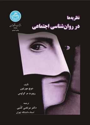 نظریهها در روانشناسی اجتماعی, دکتر مرتضی کتبی, دانشگاه تهران