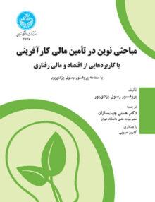 مباحثی نوین در تأمین مالی کارآفرینی, دکتر هستی چیت سازان, دانشگاه تهران