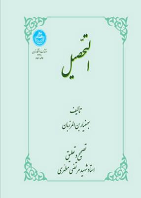 التحصیل, مطهری, دانشگاه تهران