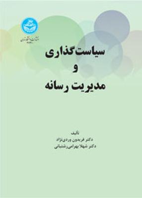 سیاست گذاری و مدیریت رسانه, وردی نژاد, دانشگاه تهران