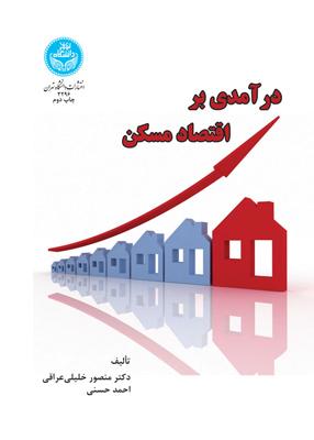 491463216799 - درآمدی بر اقتصاد مسکن , منصور خلیلی عراقی ,دانشگاه تهران