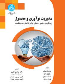 مدیریت نوآوری و محصول, دکتر مرتضی اکبری, دانشگاه تهران