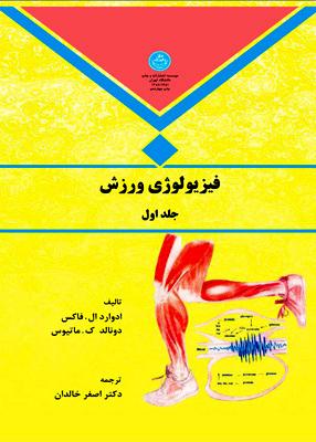 فیزیولوژی ورزش جلد اول, اصغر خالدان, دانشگاه تهران