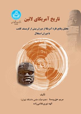 501453547722 - تاریخ آمریکای لاتین, حق روستا, دانشگاه تهران